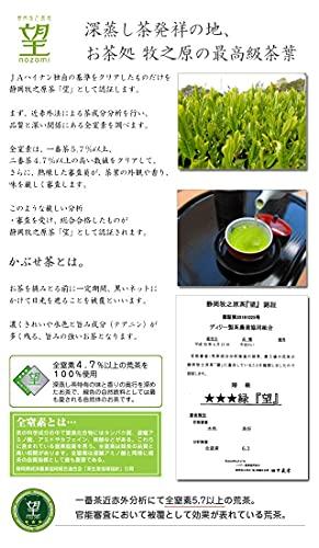 静岡お茶のだいさん2021年度新茶牧之原産深蒸し茶望ブランド八十八夜よろこびギフト(花模様)