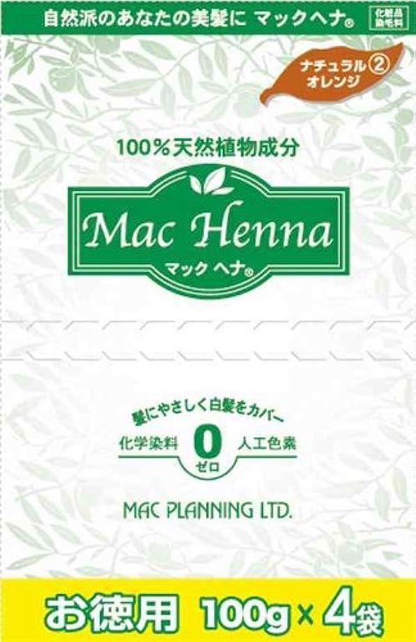 植木セミナーグリットマックヘナ ナチュラルオレンジ  お徳用 100g×4