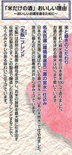 沢の鶴米だけの酒[日本酒1800ml]
