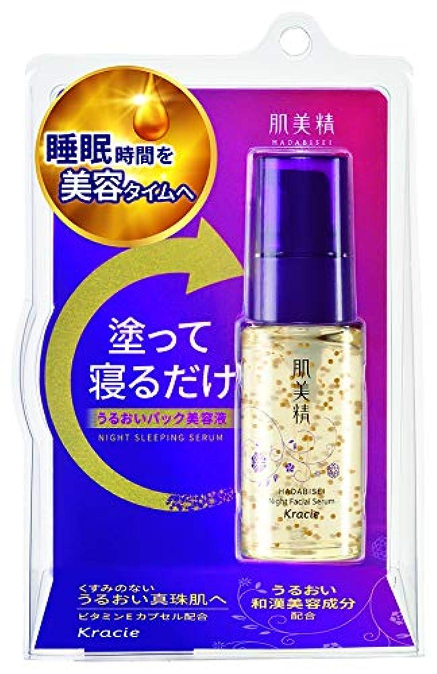 焦げ踊り子扱う肌美精 ターニングケア保湿 ナイトスリーピングセラム美容液30g ビタミンEカプセル配合