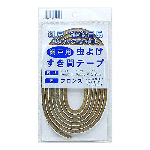ダイオ化成 網戸用 虫よけすき間テープ 6×2.2m ブロンズ 巾 6mm 網戸とサッシの隙間ガード6mm×6mm×2.2m6X6X2.2Mブロンズ