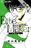 Bite Maker~王様のΩ~【マイクロ】(6)【期間限定 無料お試し版】 (フラワーコミックス)