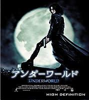 アンダーワールド [Blu-ray]