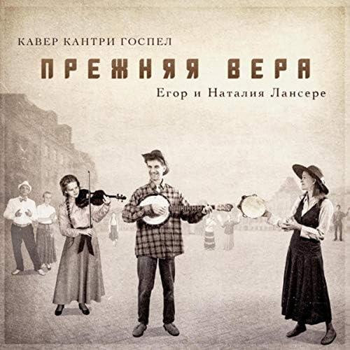 Егор и Наталия Лансере