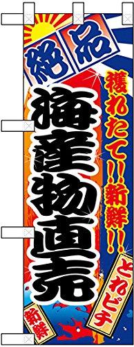 ハーフのぼり 海産物直売 絶品 No.68315 [並行輸入品]