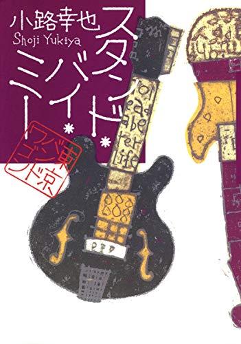 スタンド・バイ・ミー 東京バンドワゴン
