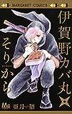 伊賀野カバ丸★そりから (マーガレットコミックス)