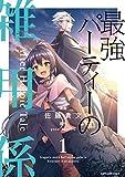 最強パーティーの雑用係 After Heroic Tale1 (1) (アース・スターコミックス)