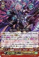 """暗黒竜 スペクトラル・ブラスター """"Diablo"""" RRR ヴァンガード 刃華超克 g-bt06-004"""