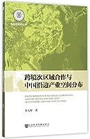 跨境次区域合作与中国沿边产业空间分布