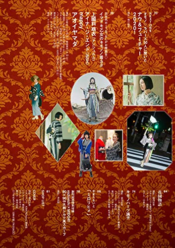 KIMONOanne. Vol.1 商品画像