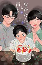 ながたんと青と-いちかの料理帖-(6) (KC KISS)