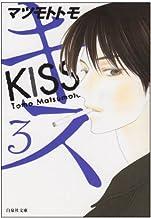 キス (3) (白泉社文庫 (ま-4-3))