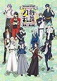 『刀剣乱舞-花丸-』スペシャルイベント「花丸*春一番!」[DVD]