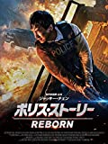 ポリス・ストーリー/REBORN(字幕版)