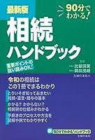 最新版 相続ハンドブック (新90分でわかる!ハンドブック)