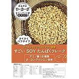 すごいSOY 大豆たんぱくフレーク 10g×25袋