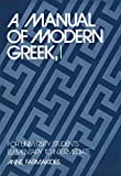 A Manual of Modern Greek, I: For University Students: Elementary to Intermediate (Yale Language Series) (Bk.1)