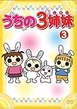 うちの3姉妹 3[DVD]