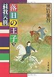 蘇我入鹿 落日の王子(下) (文春文庫 (182‐20))