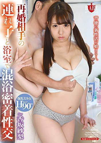 再婚相手の連れ子と浴室で混浴密着性交 [DVD]