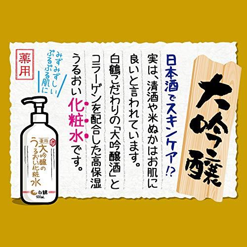 白鶴酒造【医薬部外品】白鶴鶴の玉手箱薬用大吟醸のうるおい化粧水500ml