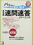CD BOOK パッと聞いてすぐ答える! 英会話・速問速答トレーニング (アスカカルチャー)