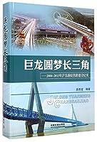 巨龙圆梦长三角--2004-2013年沪苏浙皖铁路建设纪实(精)