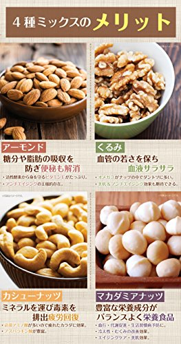 DailyNuts&Fruits『小分け4種ミックスナッツ』