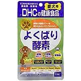 ディーエイチシー (DHC) よくばり酵素