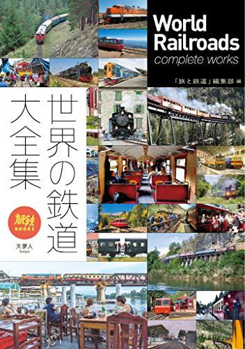 旅鉄BOOKS034 世界の鉄道大全集の詳細を見る