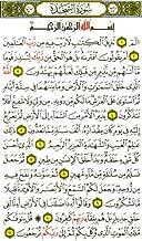 quran with urdu tafseer by maududi