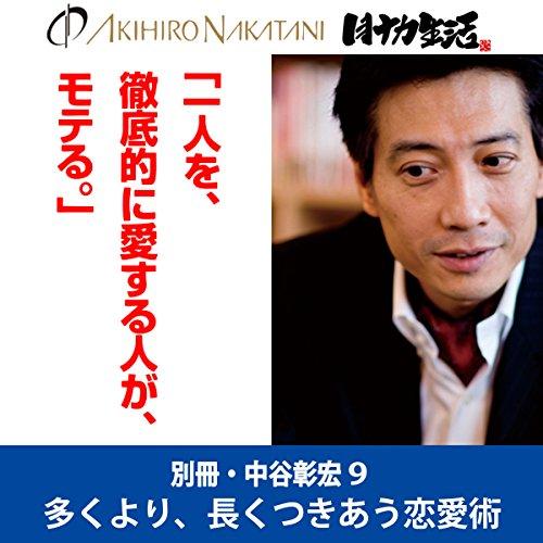 『別冊・中谷彰宏9「一人を、徹底的に愛する人が、モテる。」――多くより、長くつきあう恋愛術』のカバーアート