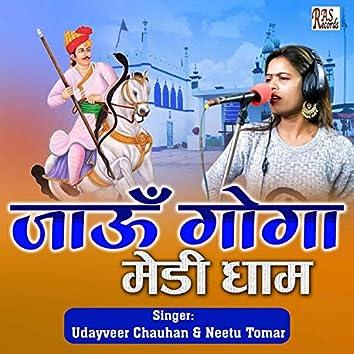 Jaun Goga Medi Dhaam (Hindi)