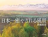 カレンダー2021 日本一癒やされる風景 高橋真澄 (月めくり・壁掛け) (ヤマケイカレンダー2021)