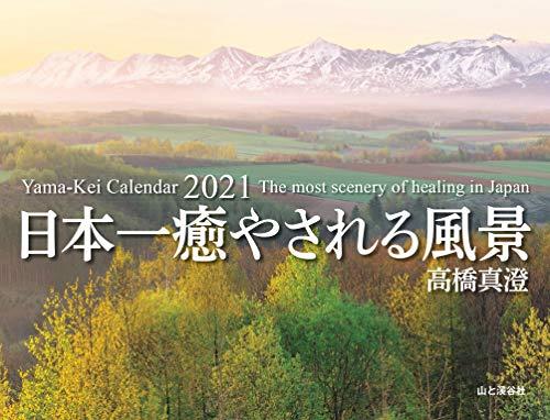 カレンダー2021 日本一癒やされる風景 高橋真澄 (月めくり・壁掛け) (ヤマケイカレンダー2021)の詳細を見る