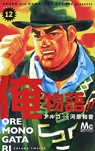 俺物語!! 12 (マーガレットコミックス)