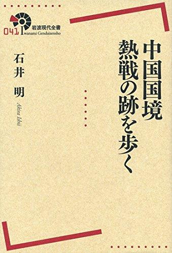 中国国境 熱戦の跡を歩く (岩波現代全書)