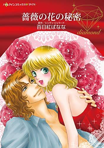 薔薇の花の秘密 (ハーレクインコミックス・ダイヤ)の詳細を見る