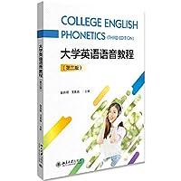English speech tutorial (third edition)(Chinese Edition)