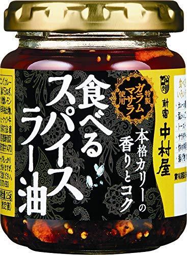 【3個セット】 新宿中村屋 本格カリーの香りとコク食べるスパイスラー油 110g ×3個