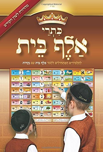 Price comparison product image KISREI Sefer Alef-Bais & Nekudos,  with LOSHON-KODESH Keywords & Beautiful Pictures.Laminated - 128 Pages.