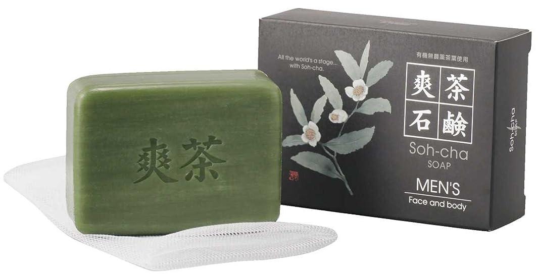 差別する技術的な素晴らしさ富士パックス販売 洗顔&ボディ石鹸 「 MEN'S 爽茶石鹸 」
