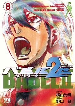 [野口賢, 横山光輝]のバビル2世 ザ・リターナー 8 (ヤングチャンピオン・コミックス)