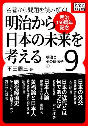 [明治150周年記念] 名著から問題を読み解く! 明治から日本の未来を考える (9) 明治とその遺伝子[1] (impress QuickBooks)の詳細を見る