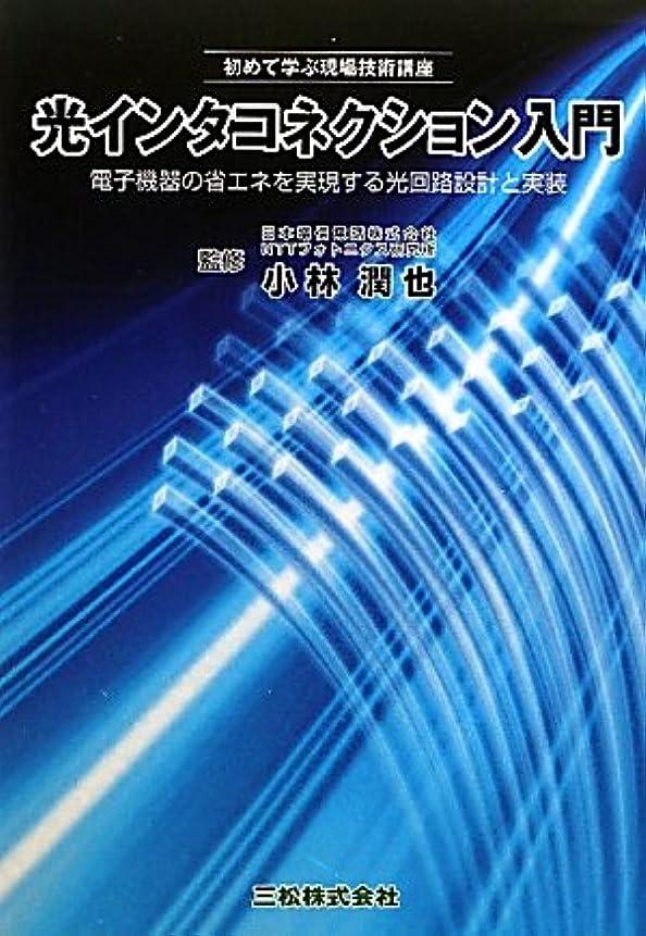 学部長資料前提光インタコネクション入門 ~電子機器の省エネを実現する光回路設計と実装~ (初めて学ぶ現場技術講座)