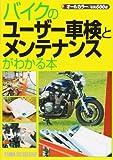 バイクのユーザー車検とメンテナンスがわかる本―オールカラー