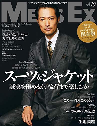 MEN'S EX (メンズ ・エグゼクティブ) 2020年10月号 [雑誌]