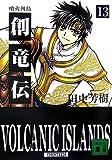 創竜伝13〈噴火列島〉 (講談社文庫)(田中 芳樹)
