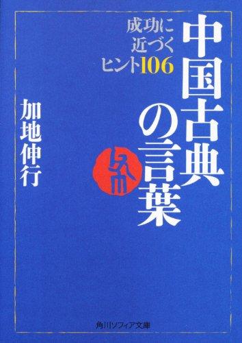 中国古典の言葉 成功に近づくヒント106 (角川ソフィア文庫)の詳細を見る
